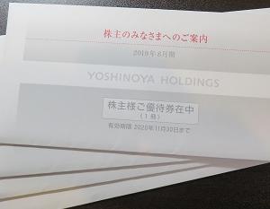 (株)吉野家ホールディングス(9861)の株主優待が届きました。
