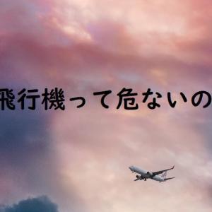 飛行機って危ないの?