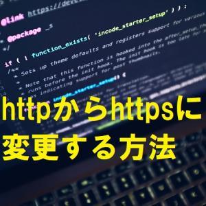 httpからhttpsに変更する方法 ロリポップとWordPress