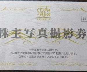 スタジオアリスの株主優待で1万円以上の豪華写真撮影券をもらう
