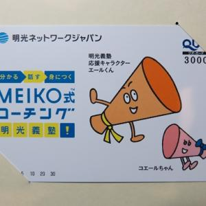 高利回り(株)明光ネットワークジャパン(4668)の株主優待が届きました。