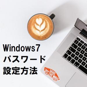 Windows7 パスワード設定方法