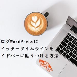 ブログWordPressにツイッタータイムラインをサイドバーに貼りつける方法