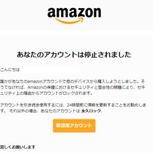 あなたのアカウントは停止されましたAmazonをかたる偽メール