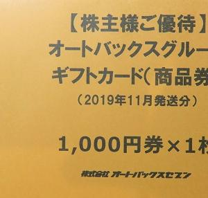 (株)オートバックスセブン(9832)の株主優待が届きました。