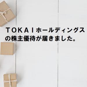 (株)TOKAIホールディングス(3167)の株主優待が届きました。