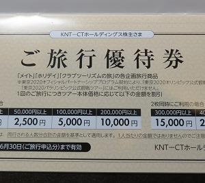 KNT−CTホールディングス(株)(9726)の株主優待が届きました。