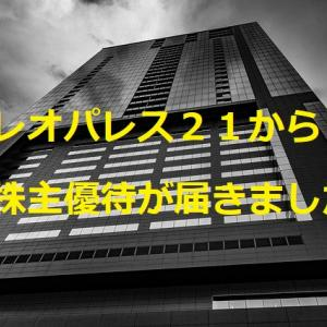 レオパレス21から株主優待が届きました。施工不備問題で今後はどうなる?