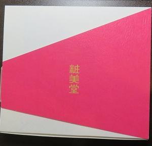 SHO−BI(株)(7819)の株主優待が届きました。