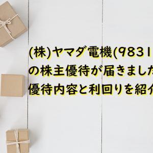 (株)ヤマダ電機(9831)の株主優待が届きました。 優待内容と利回りを紹介