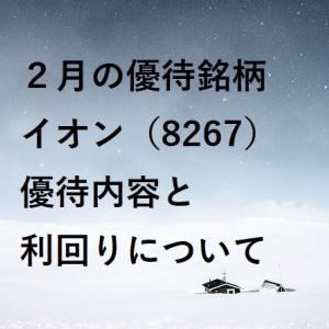 2月の優待銘柄イオン(8267) 優待内容と利回りについて
