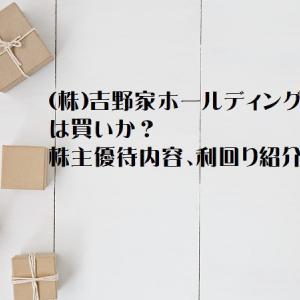 (株)吉野家ホールディングス(9861)は買いか?の株主優待内容、利回り紹介