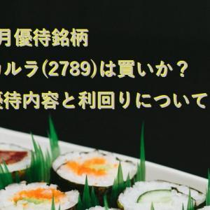 2月優待銘柄(株)カルラ(2789)は買いか?優待内容と利回りについて