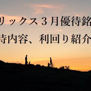 オリックス(株)(8591)3月優待銘柄 優待内容、利回り紹介。