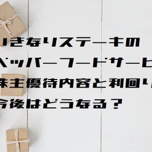 いきなりステーキの(株)ペッパーフードサービス(3053)の株主優待内容と利回り,今後はどうなる?