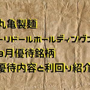 丸亀製麺の(株)トリドールホールディングス(3397)3月優待銘柄の優待内容と利回り紹介