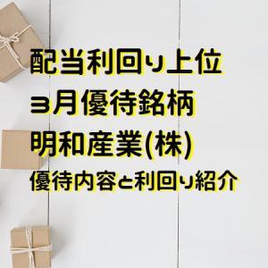 配当利回り上位 3月優待銘柄の明和産業(株)(8103)の優待内容と利回り紹介
