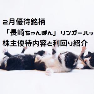 2月優待銘柄「長崎ちゃんぽん」のリンガーハット(8200)の株主優待内容と利回り紹介