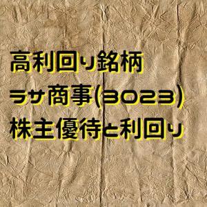高利回りラサ商事(株)(3023)の株主優待と利回りについて