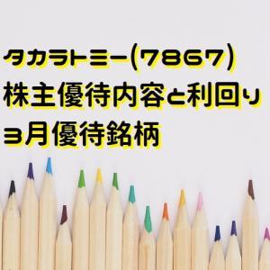 (株)タカラトミー(7867)の株主優待内容と利回り 3月優待銘柄