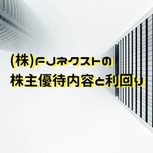 (株)FJネクスト(8935)の株主優待内容と利回り