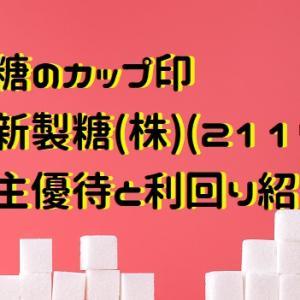 砂糖のカップ印、日新製糖(株)(2117)の株主優待と利回り紹介。