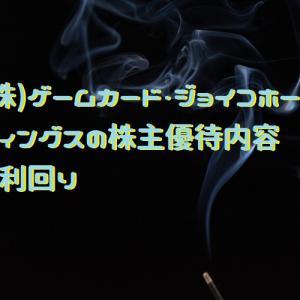 (株)ゲームカード・ジョイコホールディングス(6249)の株主優待内容と利回り