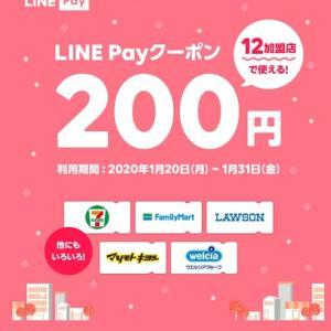 使わないと損、LINEPayクーポン200円分