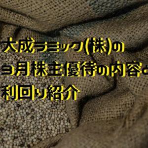 大成ラミック(株)(4994)の3月株主優待の内容と利回り紹介。