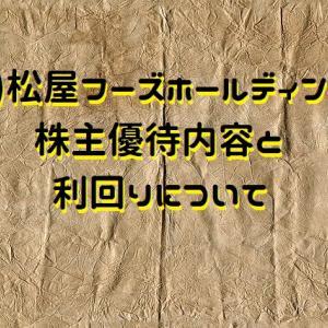 (株)松屋フーズホールディングス(9887)の株主優待内容と利回りについて。