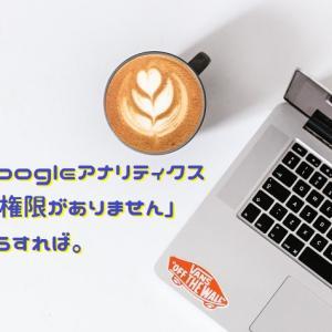 Googleアナリティクス「権限がありません」どうすれば。