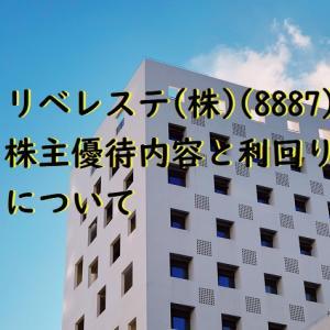 リベレステ(株)(8887)の株主優待内容と利回りについて