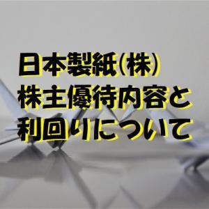 日本製紙(株)(3863)の株主優待内容と利回りについて