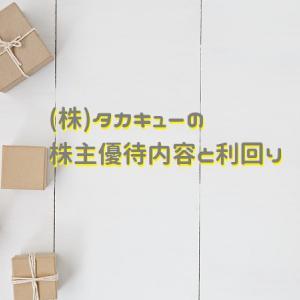 (株)タカキュー(8166)の株主優待内容と利回り