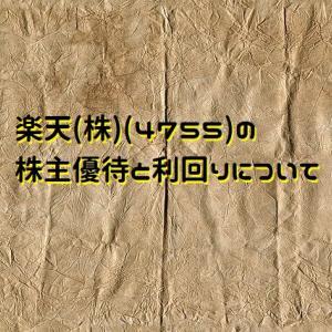 楽天(株)(4755)の株主優待と利回りについて