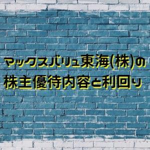 マックスバリュ東海(株)(8198)の株主優待内容と利回り