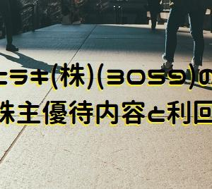 激安靴の通販ヒラキ(株)(3059)の株主優待内容と利回り