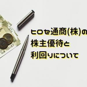 ヒロセ通商(株)(7185)の株主優待と利回りについて