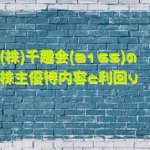 (株)千趣会(8165)の株主優待内容と利回り