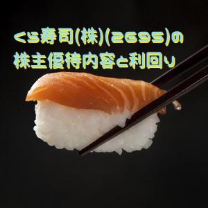 くら寿司(株)(2695)の株主優待内容と利回り