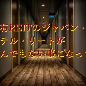 保有REITのジャパン・ホテル・リートがとんでもない事になってる。