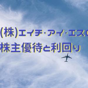 (株)エイチ・アイ・エス(9603)の株主優待と利回り