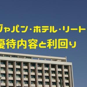 ジャパン・ホテル・リート投資法人(8985)の株主優待内容と利回り
