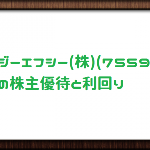 ジーエフシー(株)(7559)の株主優待と利回り