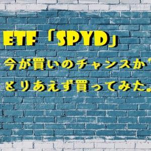超高配当米国ETF「SPYD」今が買いのチャンスか?とりあえず買ってみた。