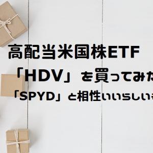 高配当米国株ETF「HDV」を買ってみた。「SPYD」と相性いいらしいぞ。