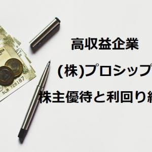 (株)プロシップ(3763)の株主優待と利回り紹介。高収益企業