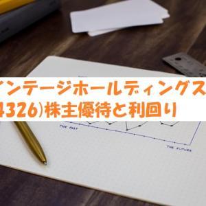 (株)インテージホールディングス(4326)株主優待と利回り