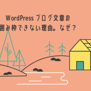 WordPress ブログ文章の囲み枠できない理由。なぜ?
