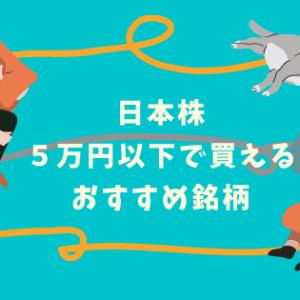 日本株5万円以下で買える、おすすめ銘柄